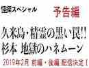 怪訪スペシャル予告編『久米島・精霊の黒い罠!! 杉本地獄のハネムーン』