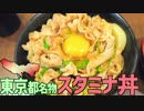 【東京名物】スタミナ丼を作って食べよう!