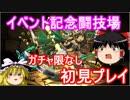 【パズドラ】1から始めるパズドラ攻略 イベント記念闘技場