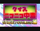 第81位:クイズ!ニコニコ中毒 ~shu3(ナポリの男たち)編~ thumbnail