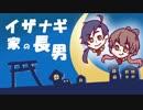 【古事記project】ボイスドラマスピンオフ 『イザナギ家の長男』(kojiki - Japanese mythology -)