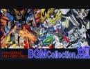 ■ 新・ゲーム映像と歌で振り返るスパロボ&ACEシリーズ BGM COLLECTION VOL.23 ■