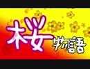 【闇音レンリ + EleanorForte】 桜 物語 【オリジナル曲】