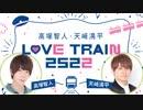 「高塚智人・天﨑滉平 LOVE TRAIN 2522」第17回 ドラマ配信パート