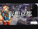Google Earthをユニティちゃんが歩く in 京都・清水寺【フォトグラメトリ】
