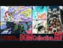 ■ 新・ゲーム映像と歌で振り返るスパロボ&ACEシリーズ BGM COLLECTION VOL.25 ■