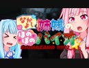 なかよし琴葉姉妹の♡ほのぼのバイオハザード!【バイオハザードRE:2】