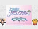 【ときめきメモリアル2】ルームメイト~五十嵐裕美【第13回】1