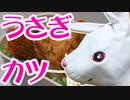 第94位:うさぎカツ【嫌がる娘に無理やり弁当を持たせてみた】 thumbnail