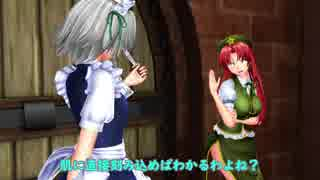 【東方MMD】咲夜さんが美鈴に相談するようです