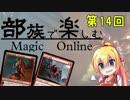 【MTGモダン】第14回 部族で楽しむマジックオンライン【デビル】