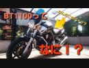 【BT1100】愛車紹介動画【Bulldog】