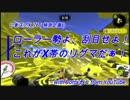 """【特別企画】[X帯リグマ] Bottaさんタッグ!いまさらスプラトゥーン2~Road to """"X""""~_part76【スプラローラー】【ガチホコ】"""