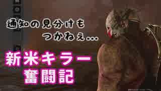 Dead by Daylight〃手抜かり気味な実況プレイ 03