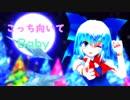 【東方MMD】チルノちゃんでこっち向いて Baby