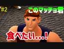 【KH3】オネエとヘラクレスのヘラクレス#2【実況プレイ】