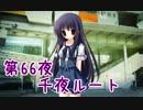 【ぼっち朗読】 NOeSIS02-羽化- 【第66夜千夜ルート】