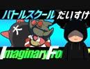 【ポケモンUSM】マラカッチガチンコImaginary Frontier!!【VS...