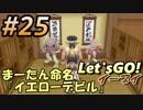 #25 嫁が実況(ゲスト夫)【ポケットモンスター Let'sGO!イーブイ】~愛の力でゲットだぜ♡編~