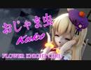 【MMD】おじゃま虫【FLOWER KNIGHT GIRL クコ】