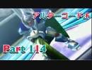 【実況】ワイルドアームズ アルターコード:Fやろうぜ! その114ッ!