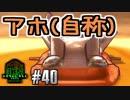 メタルの意思は終わらない!(MMXeno実況) #40