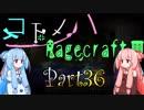 【Minecraft】コトノハRagecraftⅢ Part36【VOICEROID実況】