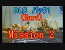 【EDF5おまけ編】初心者、地球を守る団体に入団してみた☆DLC1☆122日目【実況】