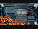 【地球防衛軍5】Rストームご~の初見INF縛りでご~ DLC2-2 【実況】