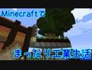 【Minecraft1.12.2】minecraftでまったり工業生活+ part3