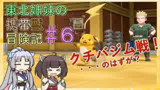 【ピカブイ】 ずん子のいない東北姉妹の携帯獣冒険記 #6【東北イタコ・きりたん実況プレイ 】