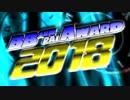 第4位:BB先輩アワード2018