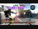 【バトオペ2】コラボ用練習動画( ー`дー´)part39【ハイテンション字幕実況】