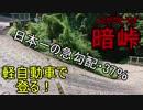【暗峠】傾斜37%・軽自動車で日本一の急勾配を登る!