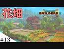 【ドラクエビルダーズ2】ゆっくり島を開拓するよ part13【PS4】