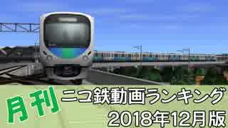 【A列車で行こう】月刊ニコ鉄動画ランキング2018年12月版
