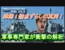 韓国による「理不尽な言いがかり」の真実! 軍事専門家が衝撃の解析をします!MHKニュース