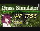 【Grass Simulator】草マルチでHPを超回復する方法【VOICEROID解説】