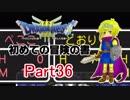 【DQ3】 初めての冒険の書 part36