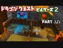 【DQB2】ドラゴンクエストビルダーズ2 PartⅩⅣ(14)【実況】