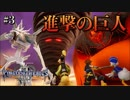 【KH3】キングダムハーツ3攻略風実況 Part3【Kingdom Hearts3 実況プレイ】