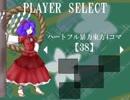 ハートフル暴力東方4コマ【38】