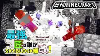 【日刊Minecraft】最強の匠は誰かスカイブロック編改!絶望的センス4人衆がカオス実況!#28【TheUnusualSkyBlock】