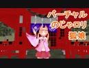 バーチャルのじゃロリ狐娘YouTuberおじさんのうたをモノマネしながら歌って踊ってみた(にせます)