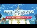 『エンゲージプリンセス』ボカロSONG DreamCollection Vol.1