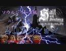 【ソルト アンド サンクチュアリ】Part 6ダークソウルやブラッドボーンにそっくり2Dゲーム Salt and Sanctuary