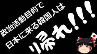 【ゆっくり保守】韓国市民団体、沖縄でやりたい放題。