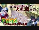 【実況】oyayubiSANたちのスマブラSP 大乱闘実況で暴れるぜ!part4