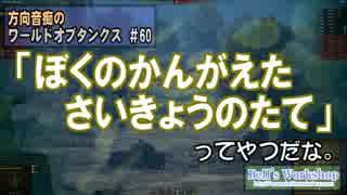 【WoT】 方向音痴のワールドオブタンクス Part60 【ゆっくり実況】