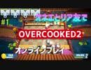 【Overcooked2】オネエとリア友のオンライン協力どんだけ~【実況プレイ】